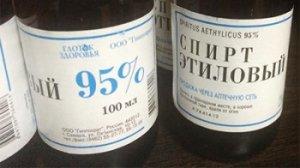 этиловый спирт 95 процентов